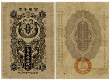 日露戦争軍票-銀50銭