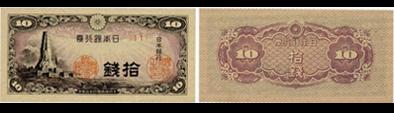 日本銀行券10銭(八紘一宇10銭)
