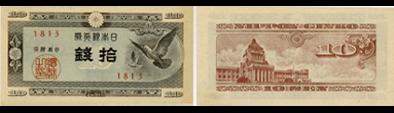 日本銀行券A号10銭(ハト10銭)