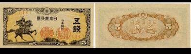 日本銀行券5銭(楠公5銭)