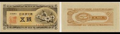 日本銀行券A号5銭(梅5銭)
