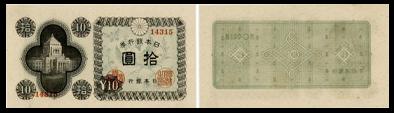 日本銀行券A号10円(議事堂10円)