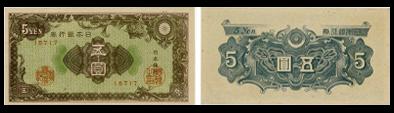 日本銀行券A号5円(彩紋5円、紋様5円)