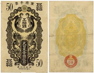 日華事変軍票-甲号50銭