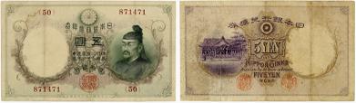 乙号兌換銀行券5円(透かし大黒5円)