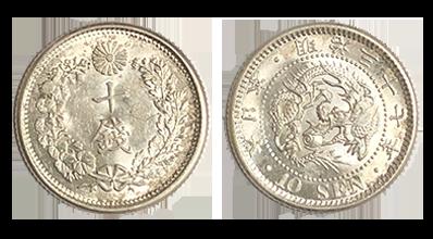 竜十銭銀貨