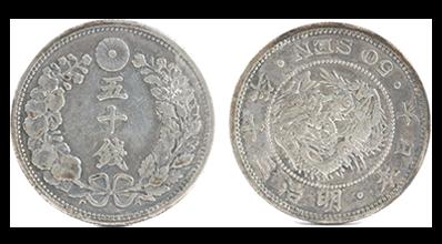 竜五十銭銀貨