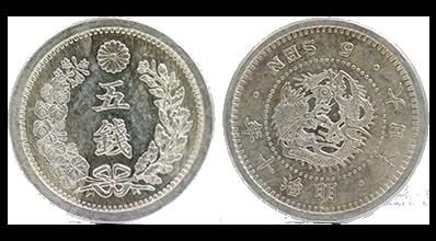 竜五銭銀貨