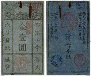 西郷札1円