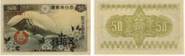 政府紙幣50銭(富士桜50銭)