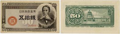 政府紙幣B号50銭(板垣50銭)