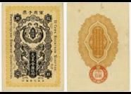 シベリア出兵軍票-金10銭