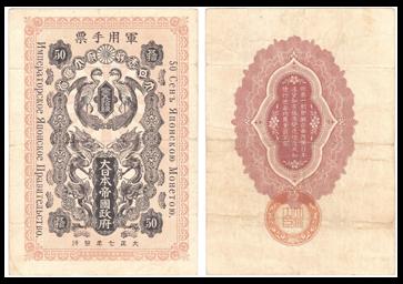 シベリア出兵軍票-金50銭
