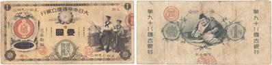 新国立銀行券1円(水兵1円)