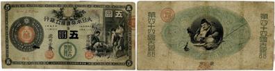 新国立銀行券5円(かじや5円)