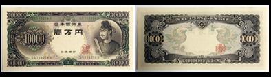 聖徳太子10000円,聖徳1万円