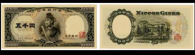 聖徳太子5000円,聖徳五千円