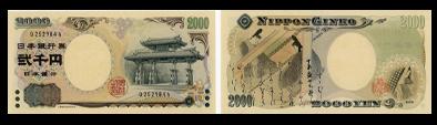 守礼門2000円,守礼門二千円