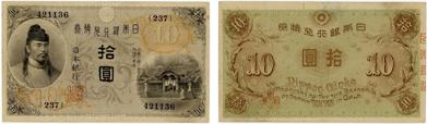 大正兌換銀行券10円(左和気10円)
