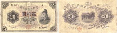 大正兌換銀行券20円(横書き20円)