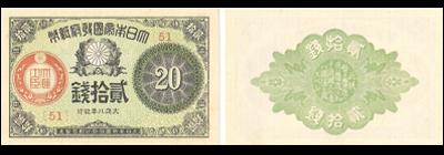 大正小額紙幣20銭