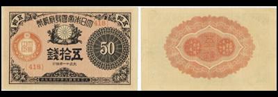 大正小額紙幣50銭